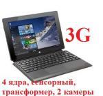 Нетбук-планшет Irbis TW31 (4 ядра, 3G, сенс. диспл. мультитач, 2 камеры, Виндовс 10,чехол-подставка)